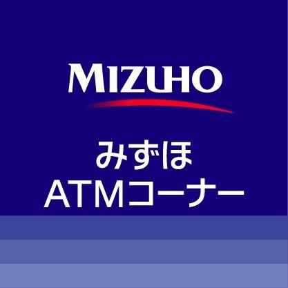 みずほ銀行ATMコーナー