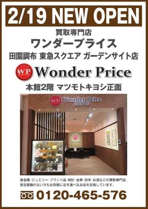 【新店】買取専門店「Woner Price」がオープン!