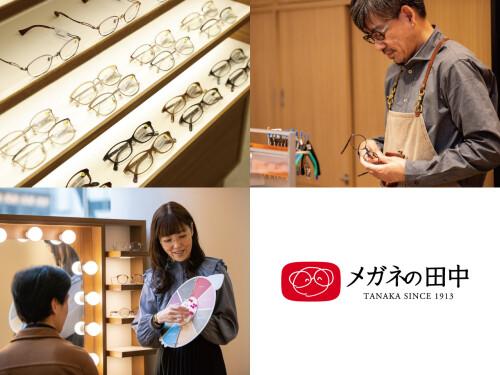 【新店】「メガネの田中 田園調布店」がオープン!