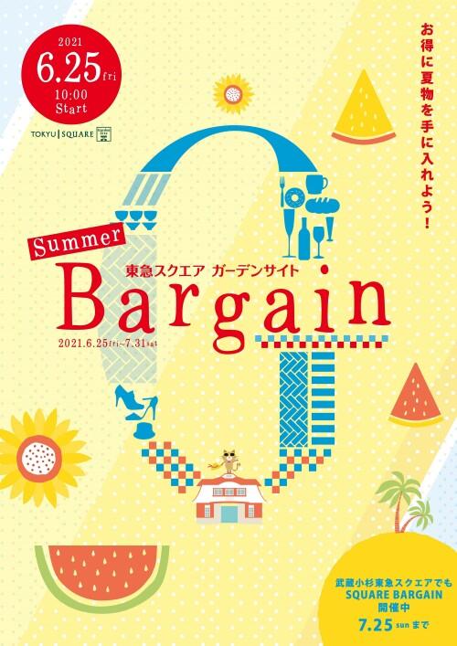 夏の「SQUARE BARGAIN」開催中!
