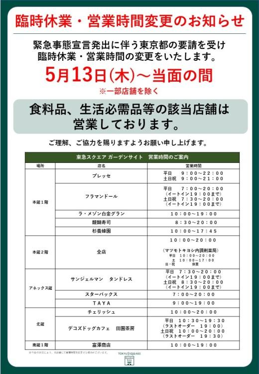 【重要】臨時休館・営業時間のお知らせ