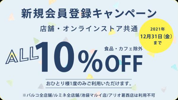 アプリ新規会員限定キャンペーン